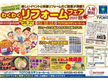 8/26.27 わくわくリフォームフェア 2017秋