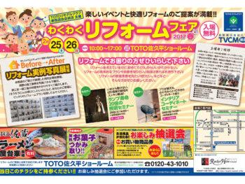 2/25.26 わくわくリフォームフェア 2017春