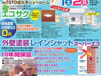 リフォーム・エクステリア相談会 7/1.2