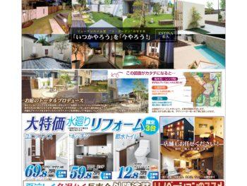 4/7(土)・8(日) エクステリア・リフォーム春祭り開催