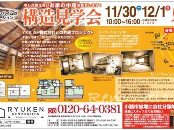 11/31(土)・12/1(日) リノベーション物件構造見学会 開催!!