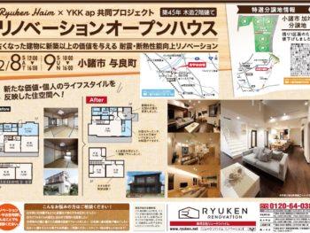 2/8(土)・9(日) リノベーション見学会 開催!!