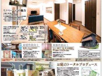 3/21(土)・22(日) リノベーション&リガーデン見学会 開催!!