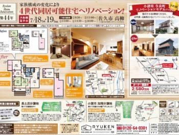 OPEN HOUSE 佐久市:4世代同居可能住宅へリノベーション!
